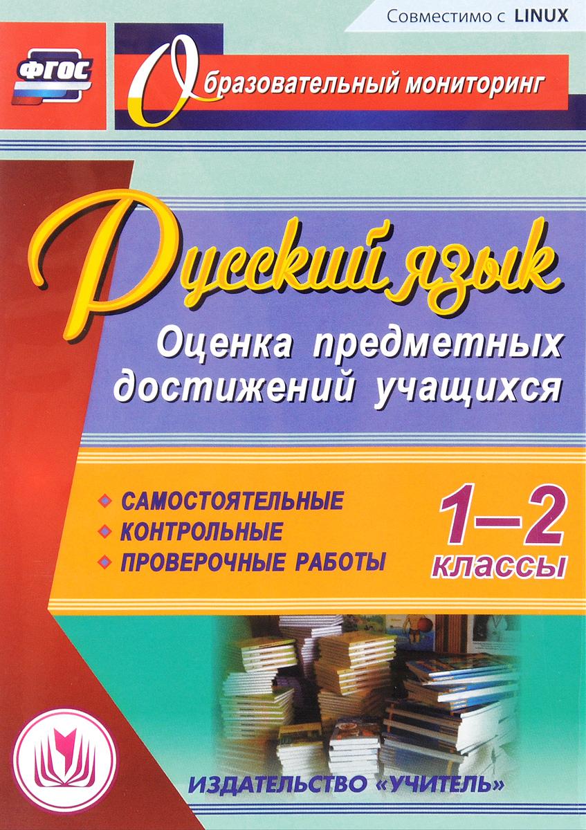 Русский язык. 1-2 классы. Оценка предметных достижений учащихся. Самостоятельные, контрольные, проверочные работы