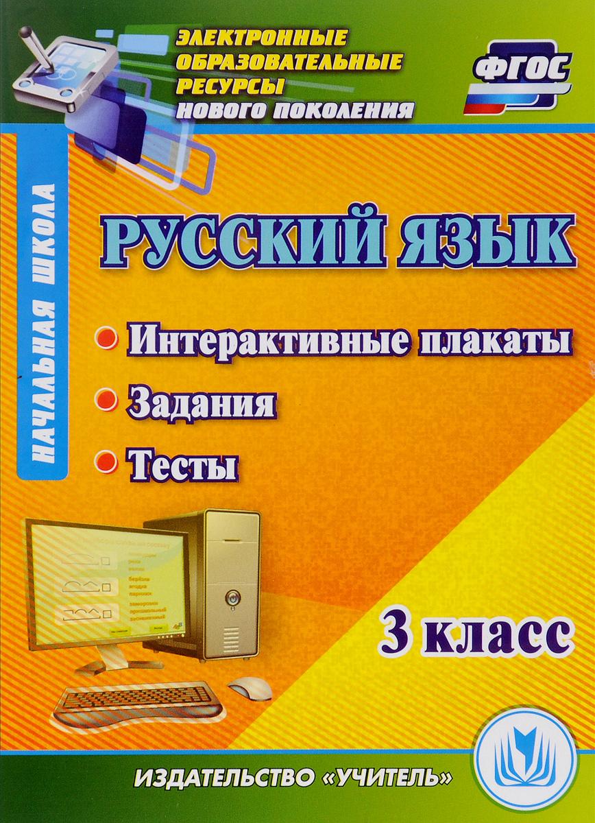 Русский язык. 3 класс. Интерактивные плакаты, задания, тесты