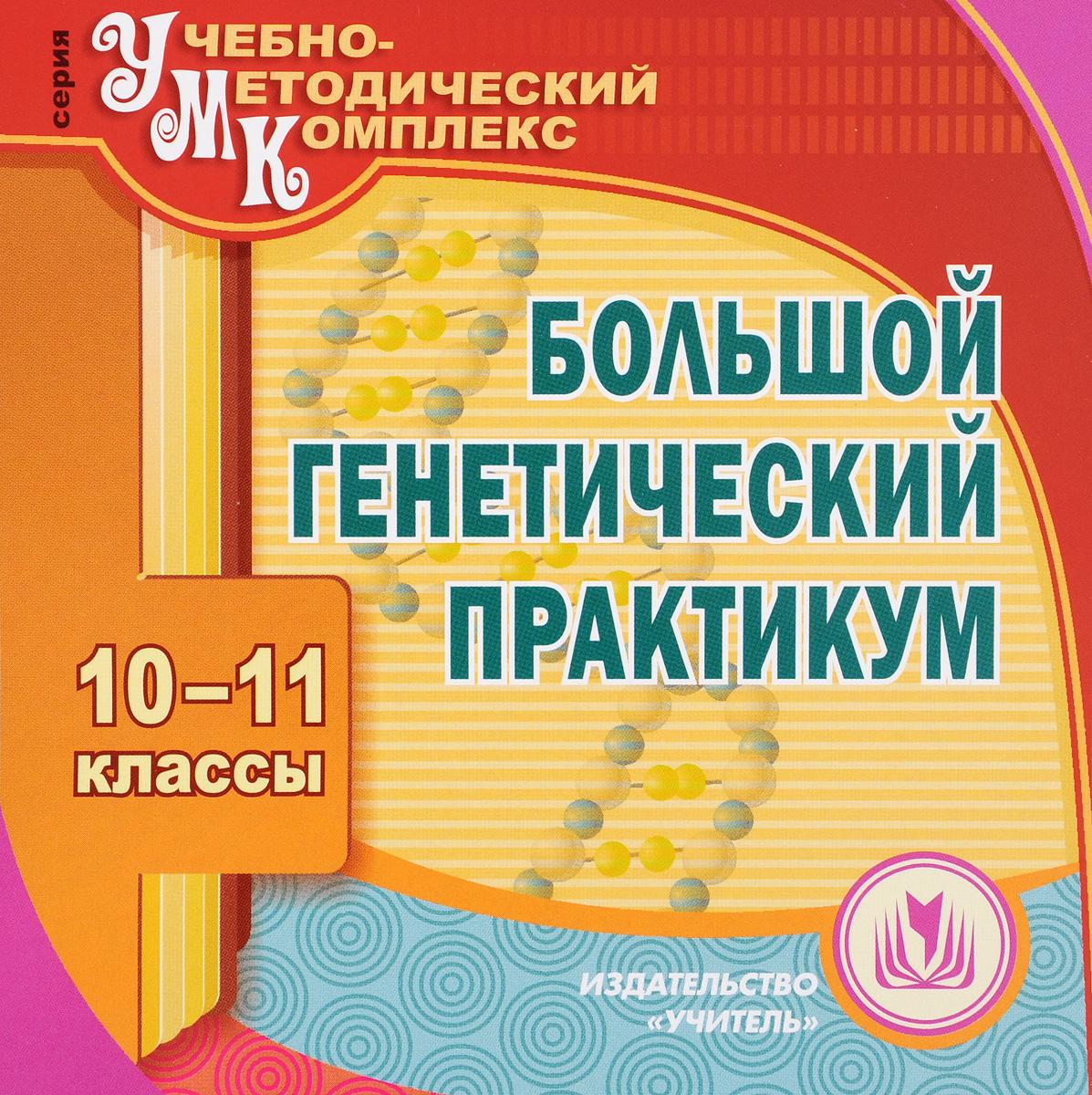 Большой генетический практикум. 10-11 классы