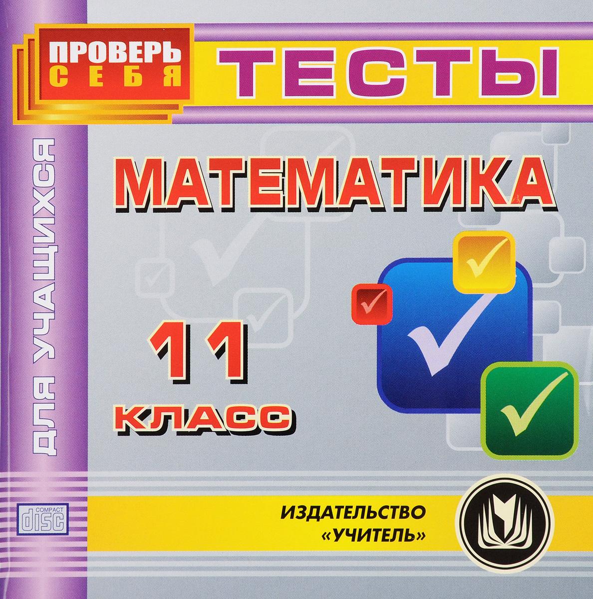 Математика. 11 класс. Тесты для учащихся