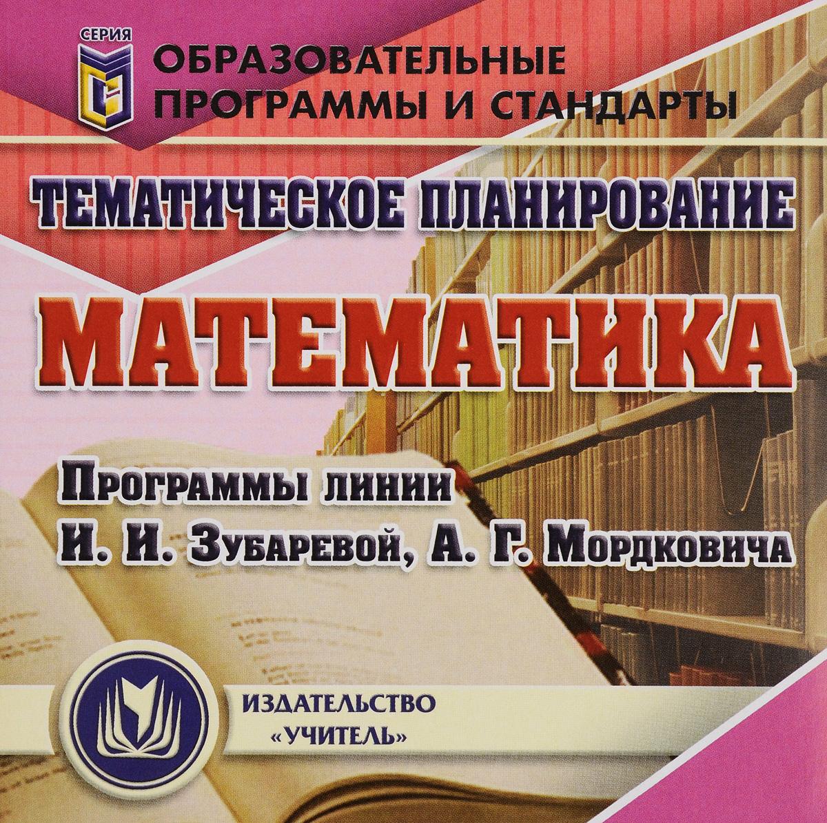 Математика. 5-11 классы. Тематическое  планирование. Программы линии И. И. Зубаревой, А. Г. Мордковича