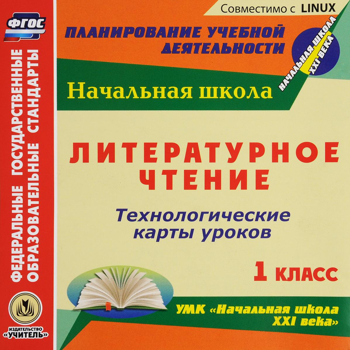 Литературное чтение. 1 класс. Технологические карты уроков по УМК