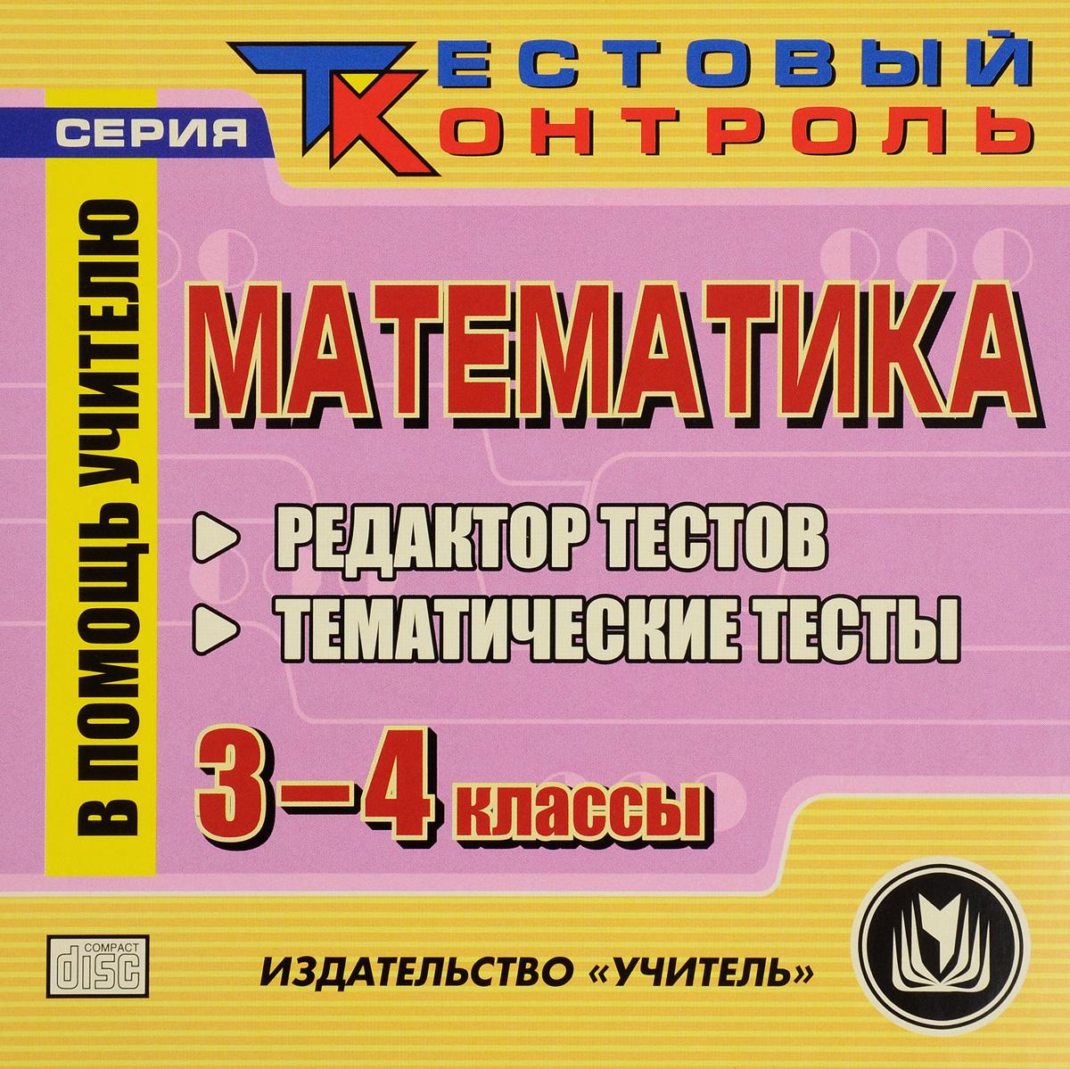 Математика. 3-4 классы. Редактор тестов