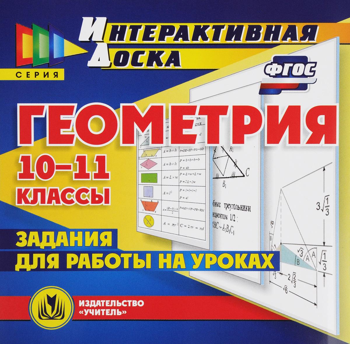 Геометрия. 10-11 классы. Задания для работы на уроках