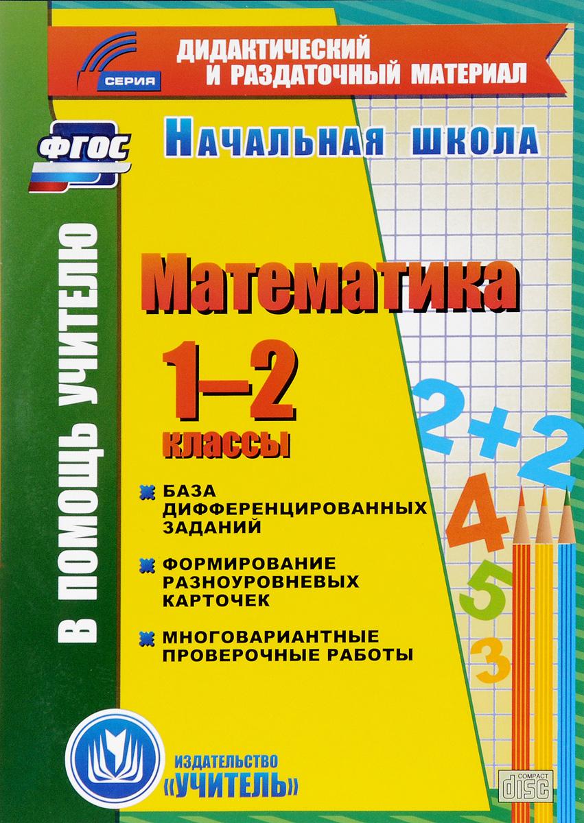Математика. 1-2 классы. База дифференцированных заданий. Формирование разноуровневых карточек. Многовариантные проверочные работы