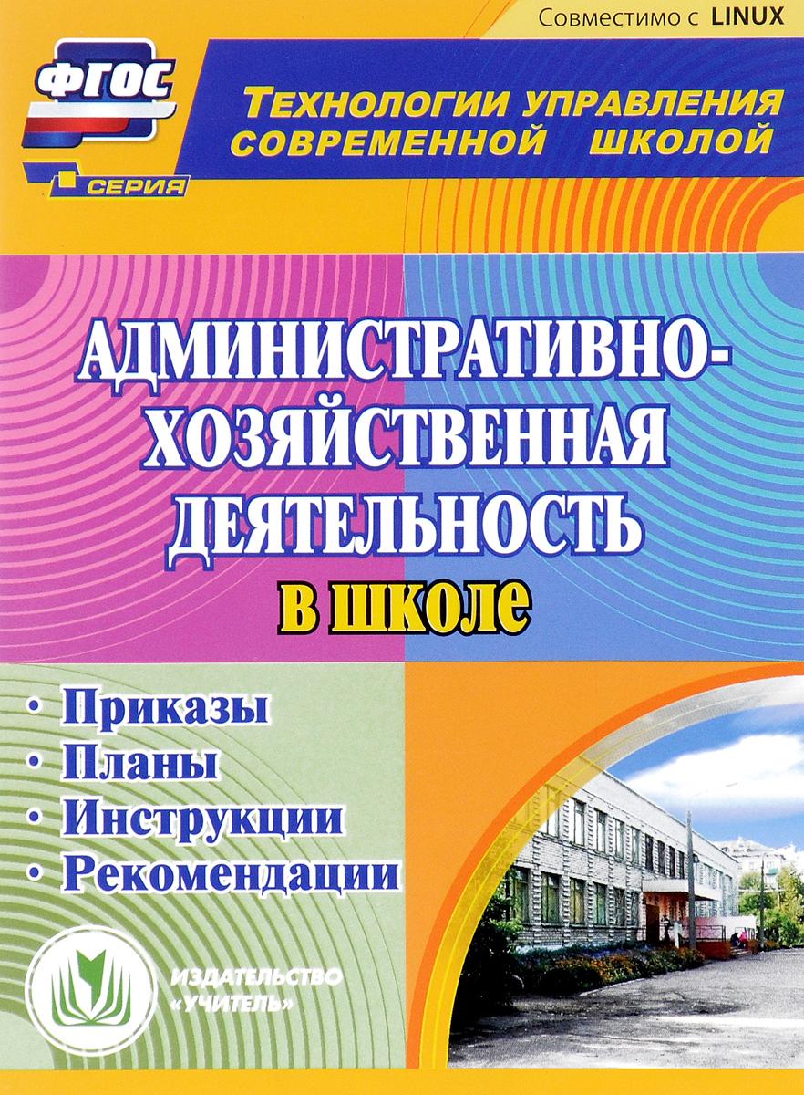 Административно-хозяйственная деятельность в школе