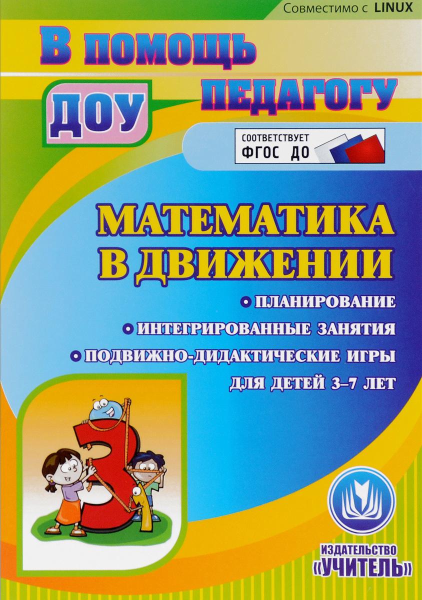 Математика в движении. Планирование. Интегрированные занятия. Подвижно-дидактические игры для детей 3-7 лет