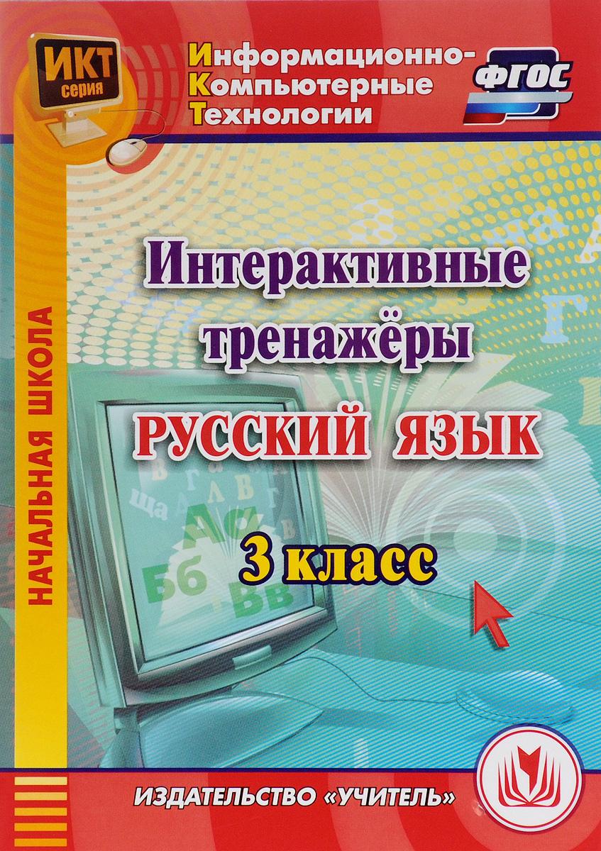 Интерактивные тренажеры по русскому языку. 3 класс