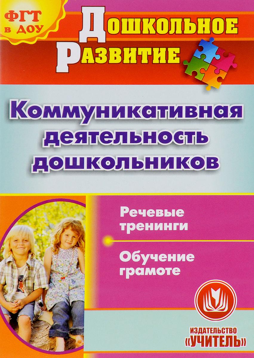Коммуникативная деятельность дошкольников. Речевые тренинги. Обучение грамоте