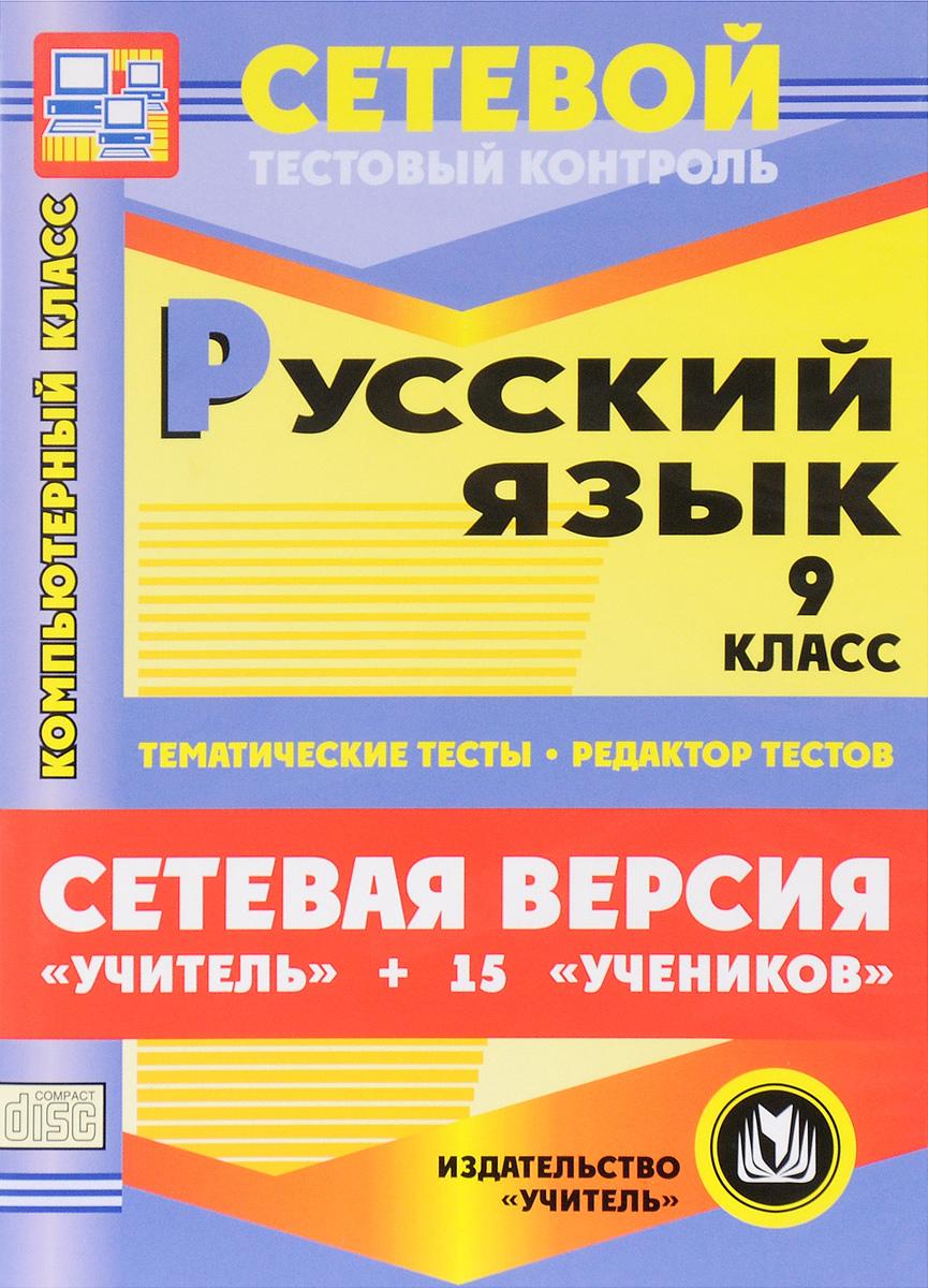 Русский язык. 9 класс. Тематические тесты. Редактор тестов. Сетевая версия
