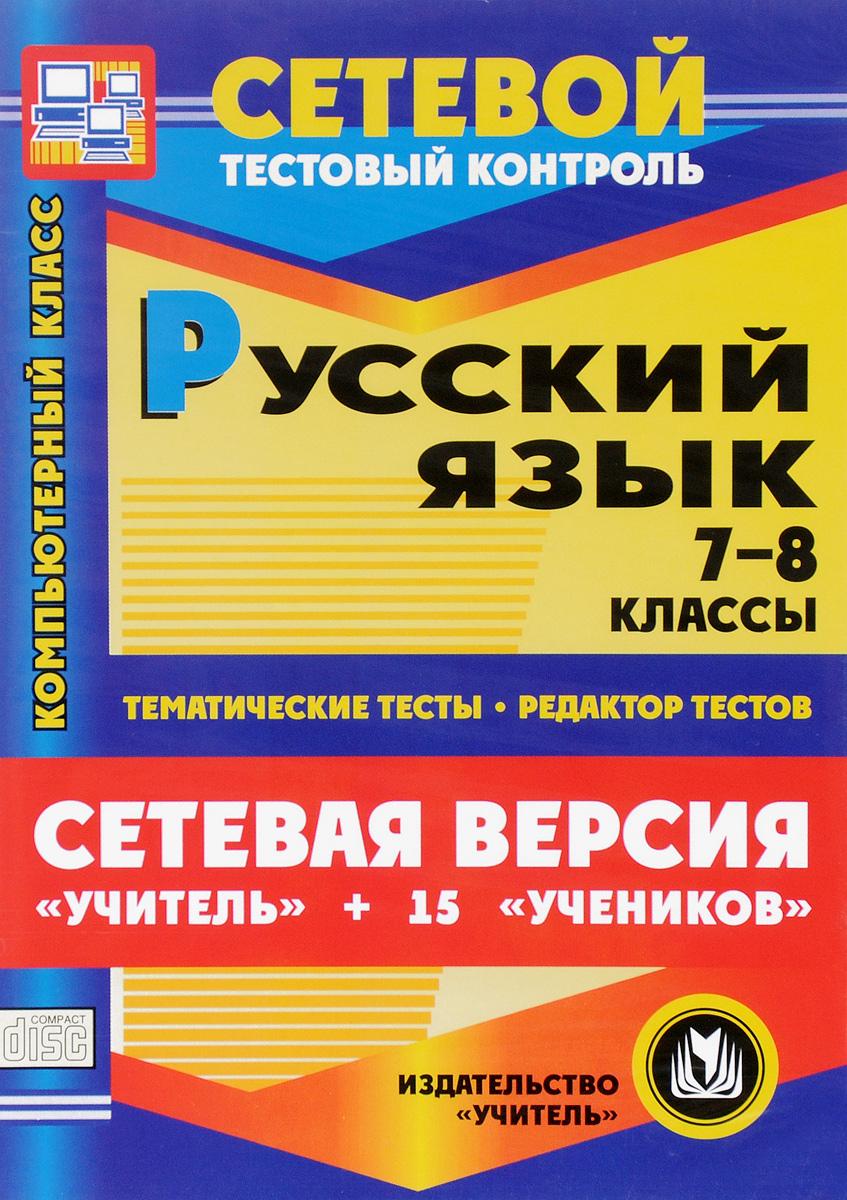 Русский язык. 7-8 классы. Тематические тесты. Редактор тестов. Сетевая версия