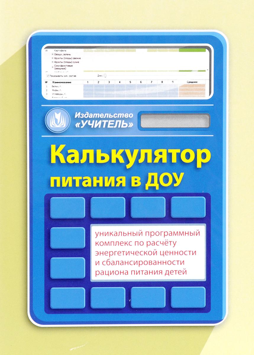 Калькулятор питания в ДОУ. Программный продукт
