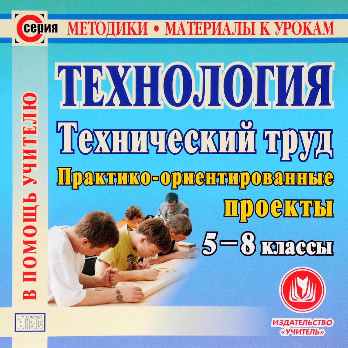 Технология. Технический труд. 5-8 классы. Практико-ориентированные проекты