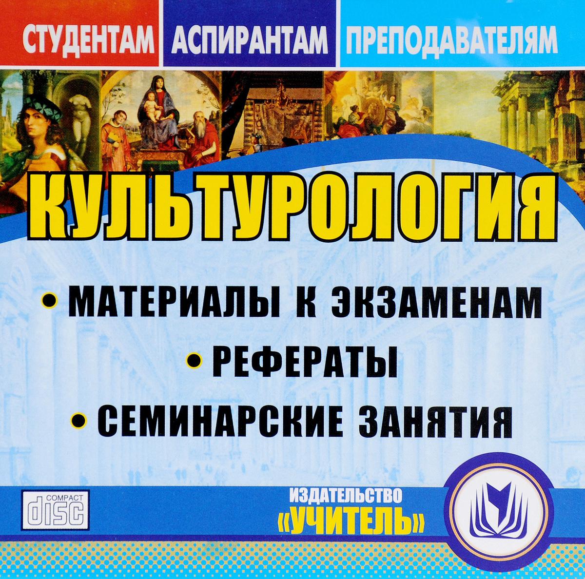 Культурология. Материалы к экзаменам. Рефераты. Семинарские занятия