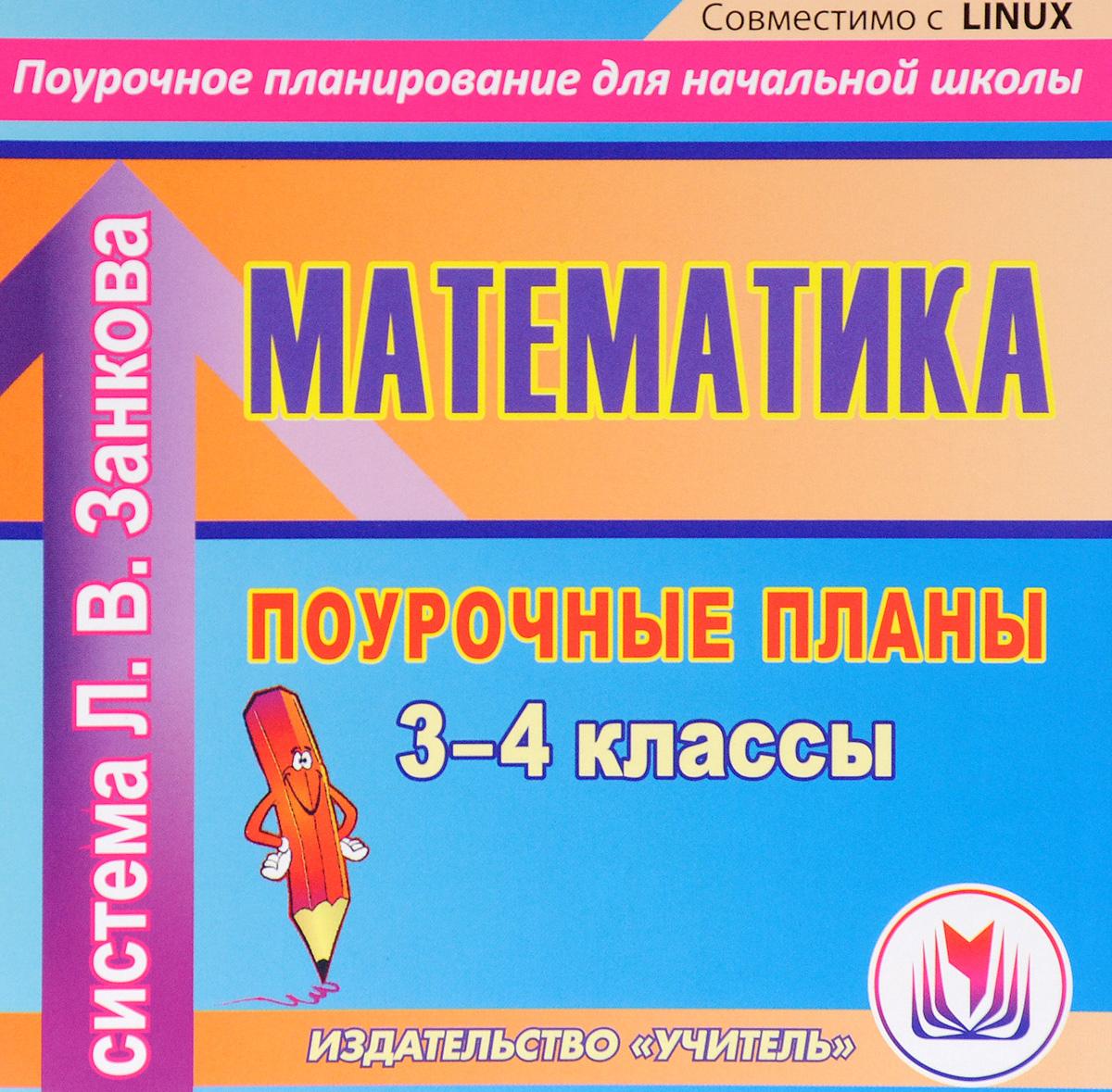 Математика. 3-4 классы. Поурочные планы. Система Л. В.Занкова