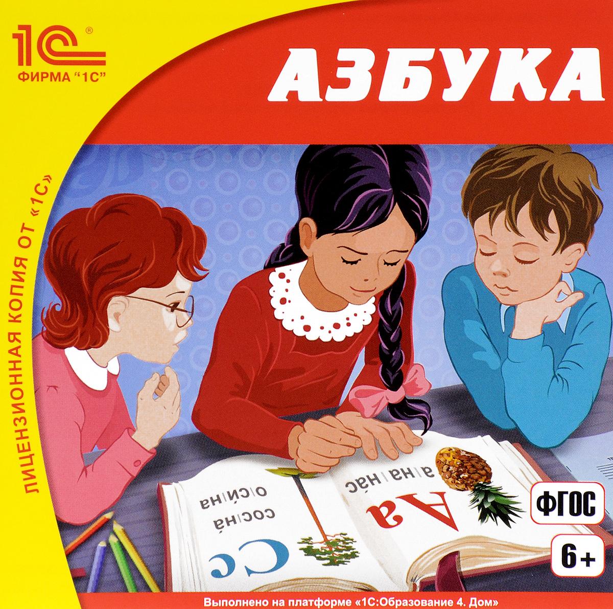 1С:Школа. Азбука