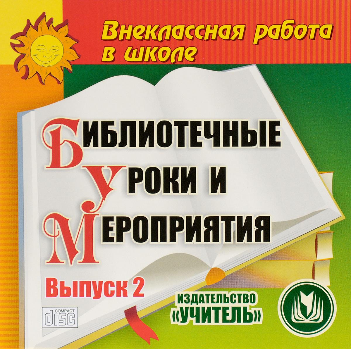 Библиотечные уроки и мероприятия. Выпуск 2