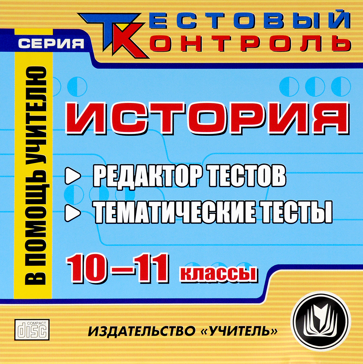 История. 10-11 классы. Редактор тестов. Тематические тесты