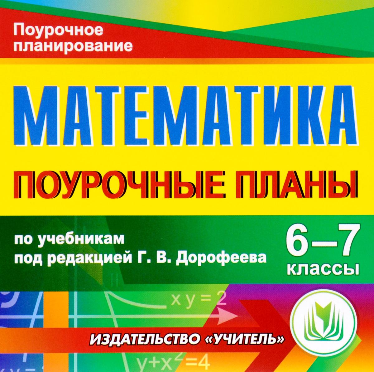 Математика. 6-7 классы. Поурочные планы по учебникам под редакцией Г. В. Дорофеева