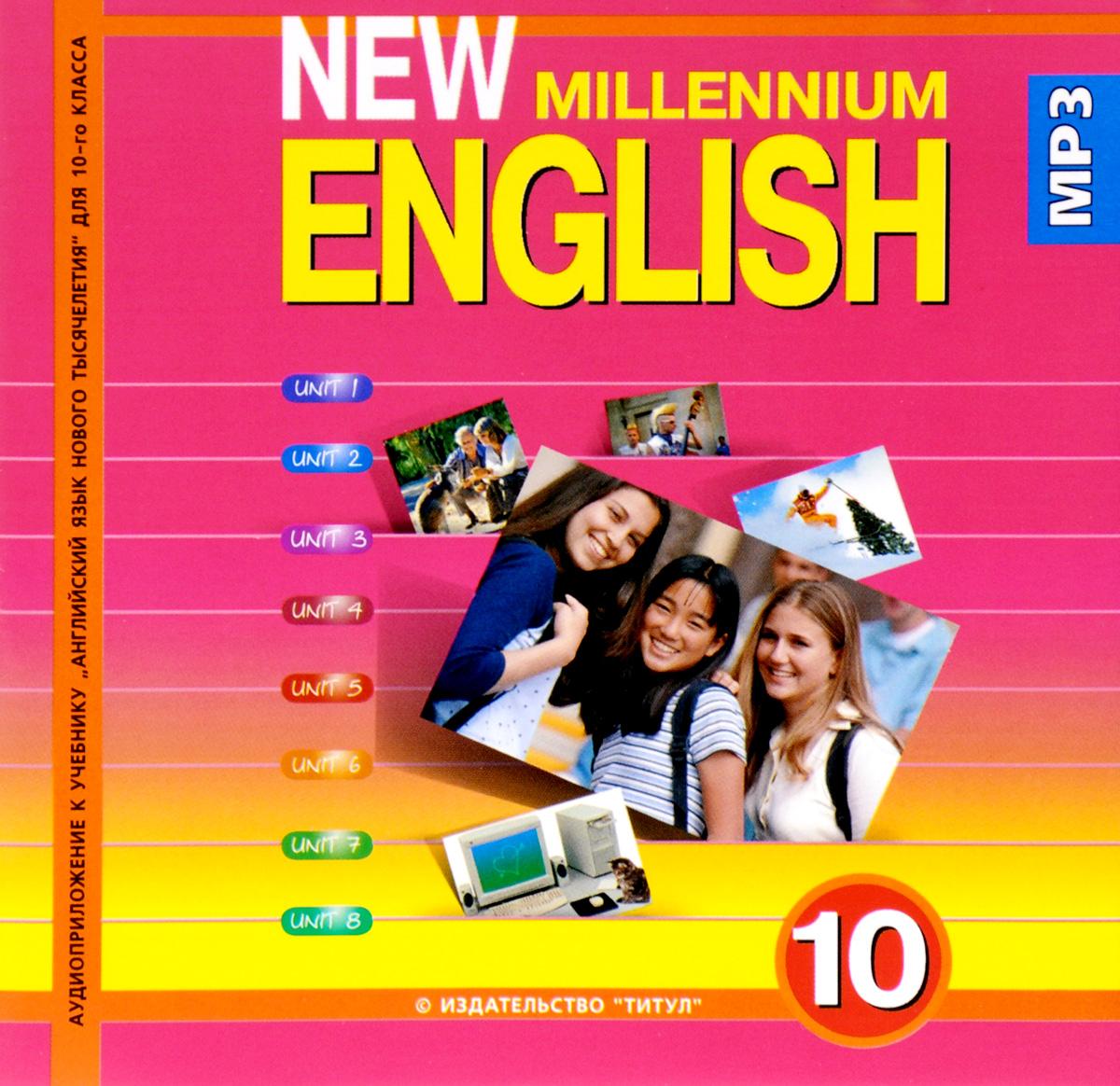 New Millennium English 10 / Английский язык нового тысячелетия. Английский язык. 10 класс. Электронное учебное пособие new millennium english 7 английский язык нового тысячелетия 7 класс обучающая компьютерная программа