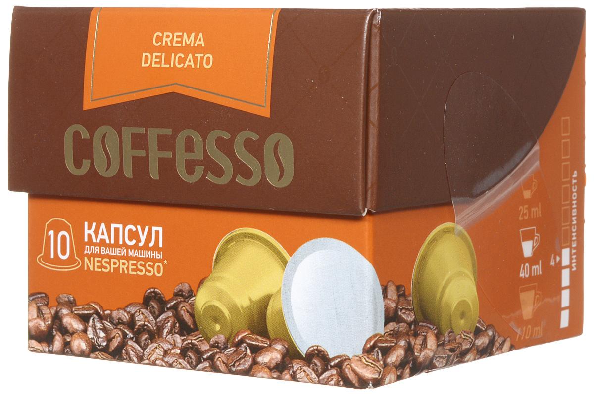 Coffesso Crema Delicato кофе в капсулах, 10 шт0120710Coffesso Crema Delicato - превосходно сбалансированный купаж из 100% арабики. Легкая текстура, яркий аромат с уловимыми фруктовыми нотками - ваш незабываемый перерыв с любимым эспрессо!