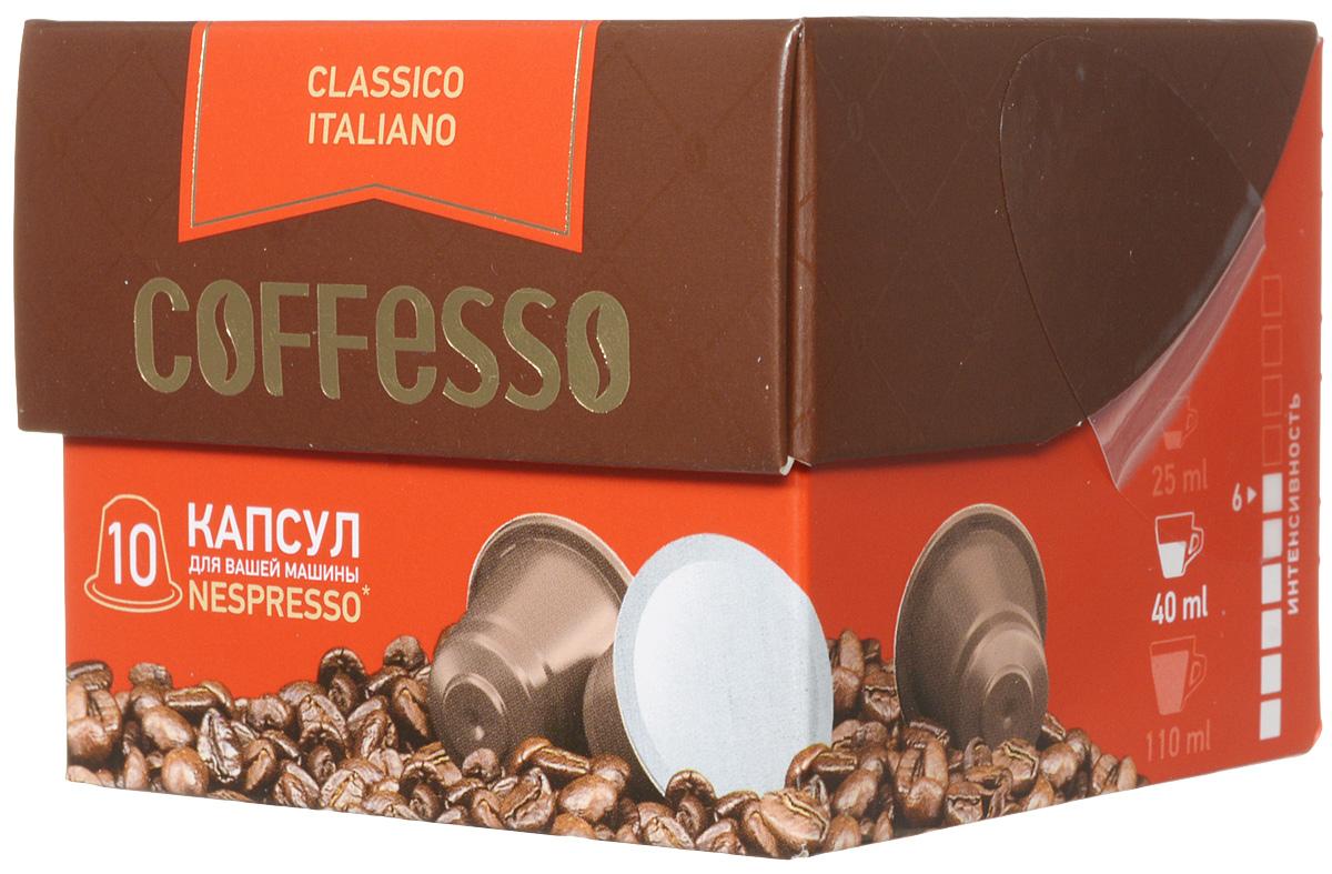 Coffesso Classico Italiano кофе в капсулах, 10 шт0120710Coffesso Classico Italiano - гармоничное сочетание отборной арабики из разных стран. Плотная текстура, богатый аромат с легкими карамельными нотками.