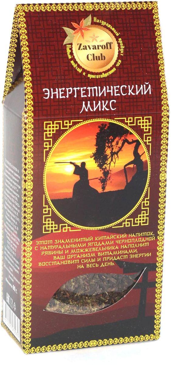 Zavaroff Club чайный микс Энергетический, 80 г0120710Этот знаменитый китайский напиток, с натуральными ягодами черноплодной рябины и можжевельника наполнит ваш организм витаминами, восстановит силы и придаст энергии на весь день.