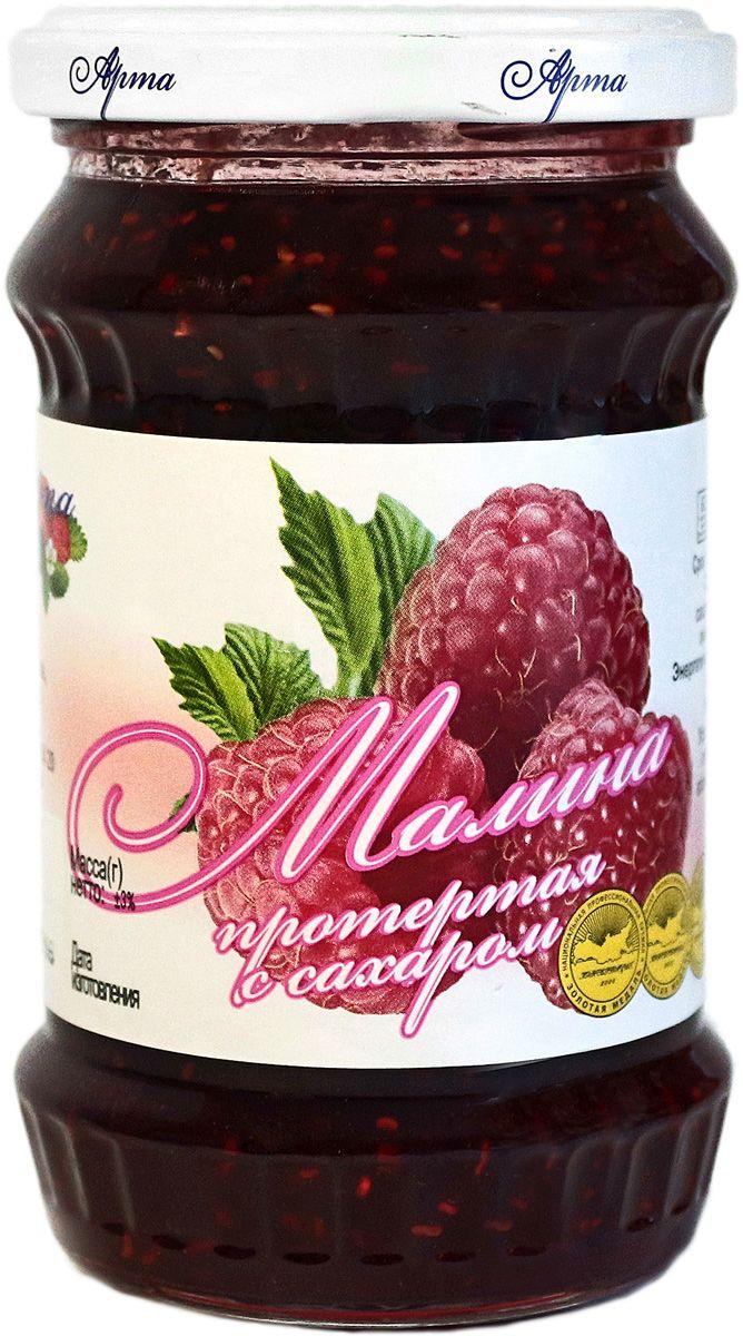 Арта малина протертая с сахаром, 350 г621Кроме жаропонижающего свойства малина обладает кровоостанавливающим и антитоксическим действиями, улучшает аппетит. В отличие от других ягод, малина не утрачивает свои целебные (лечебные) свойства после термической обработки. Поэтому продукты из малины - лучшее средство при простудных заболеваниях. Включение в рацион ягод малины значительно ускоряет лечение различных заболеваний желудочно-кишечного тракта.