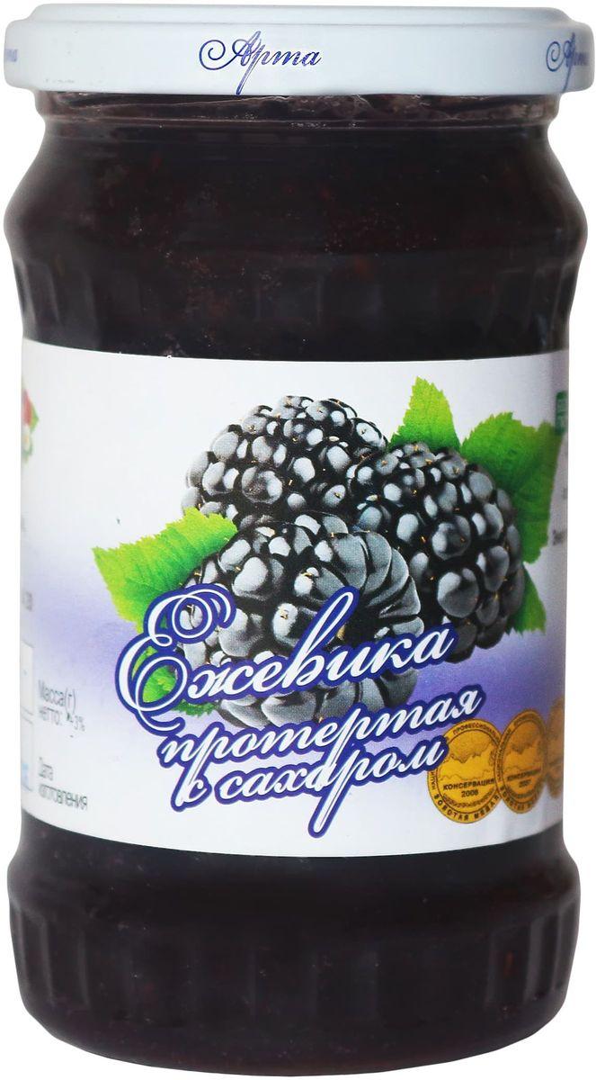 Арта ежевика протертая с сахаром, 350 г0120710В плодах ежевики присутствуют такие минеральные вещества как натрий, калий, кальций, магний, фосфор, железо, медь, никель, марганец, молибден, хром, барий, ванадий, кобальт, стронций, титан. В народной медицине свежие ягоды ежевики используют для укрепления организма и насыщения его витаминами. При атеросклерозе полезно употреблять в пищу ягоды ежевики в любом виде. Употребление в пищу ежевики способствует улучшению состава крови.ГОСТ Р 54681-2011.