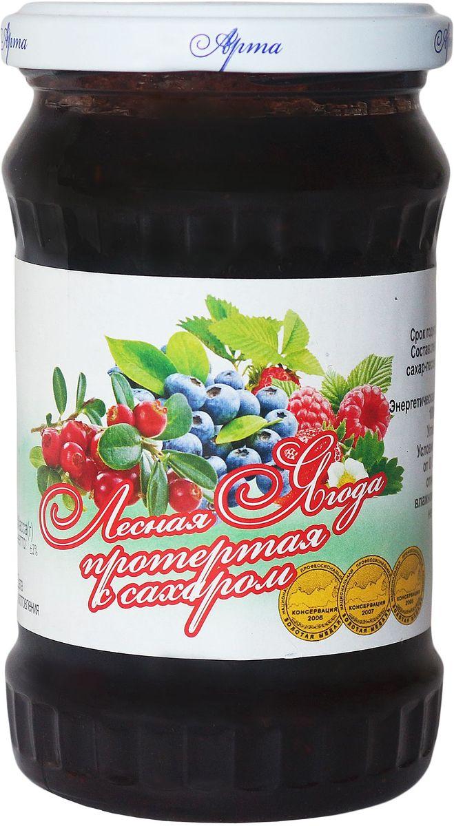Арта лесная ягода протертая с сахаром, 350 г0120710В пользе лесных ягод никто не сомневается. Уровень антиоксидантов в них близок к суточной норме потребностей человека, а количество витаминов в некоторых ягодах даже превышает ежедневную норму.