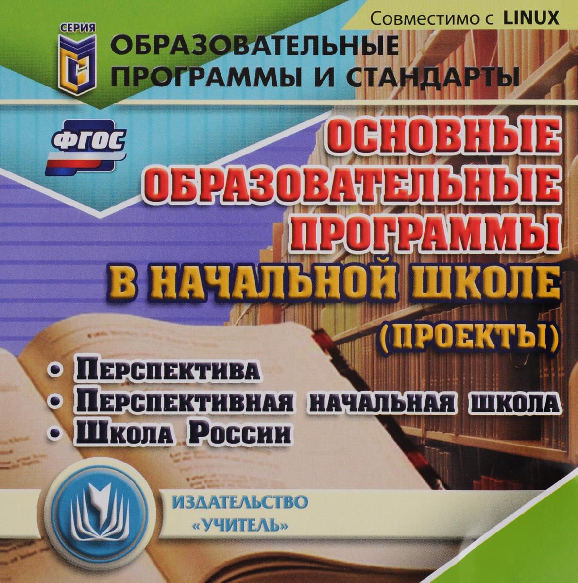 Образовательные Программы Начальной Школы Шпаргалка