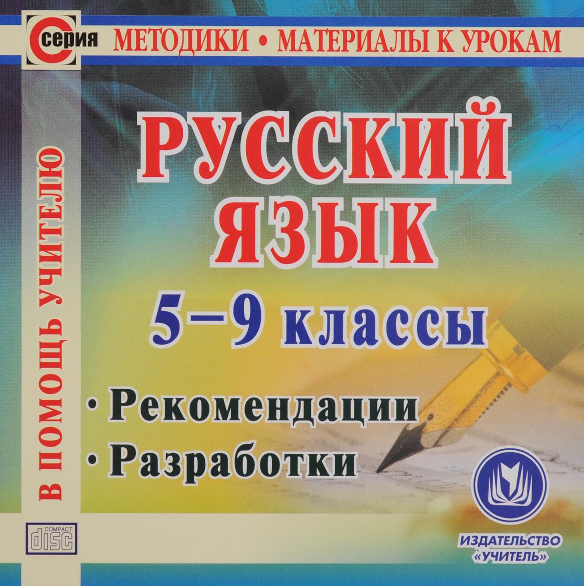 Русский язык. 5-9 классы. Рекомендации. Разработки