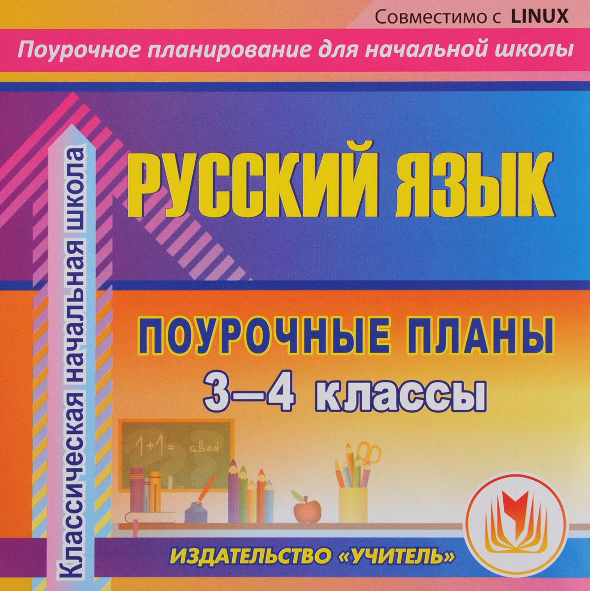 Русский язык. 3-4 классы. Поурочные планы по программе