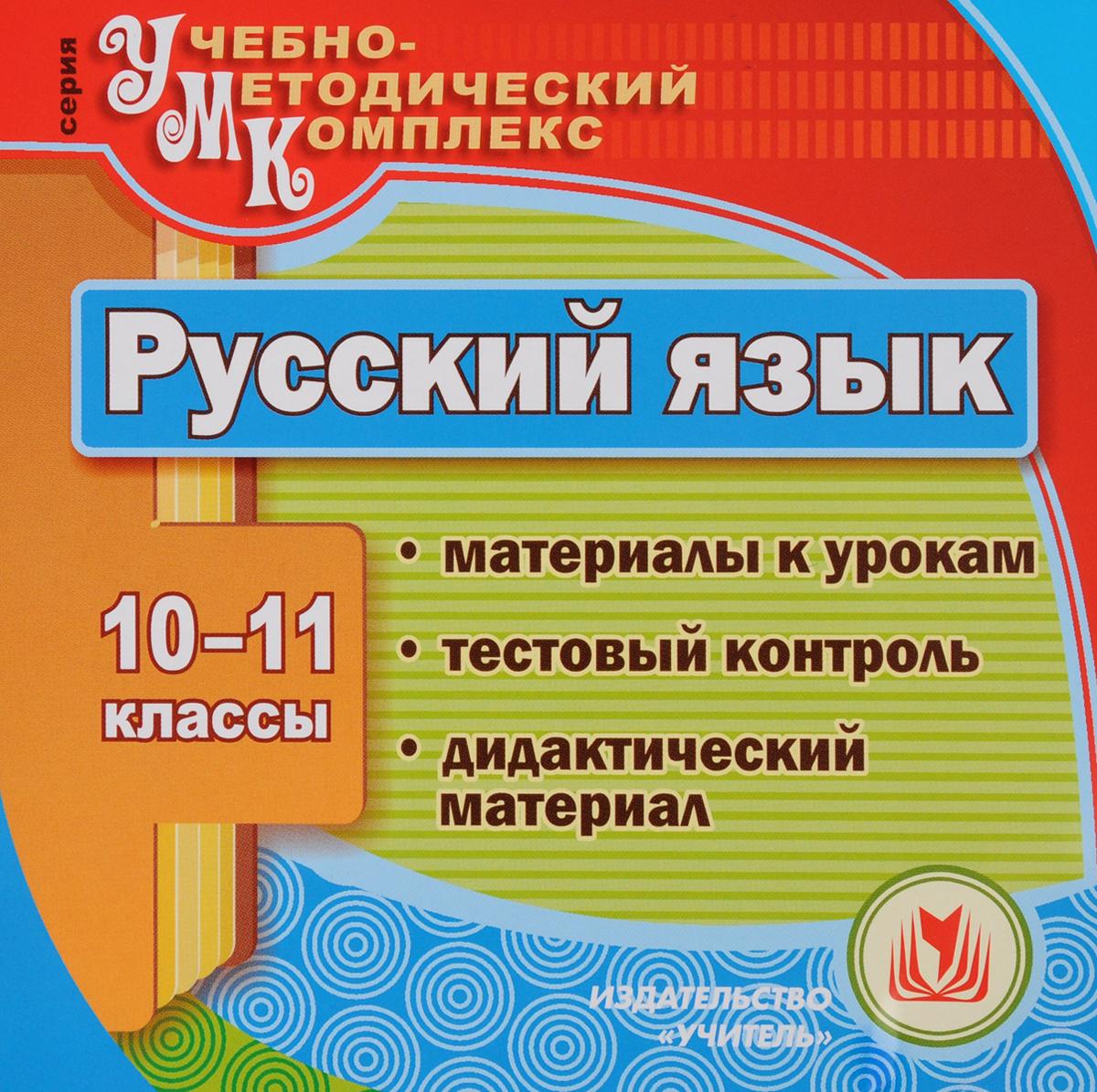 Русский язык. 10-11 классы. Материалы к урокам. Тестовый контроль. Дидактический материал