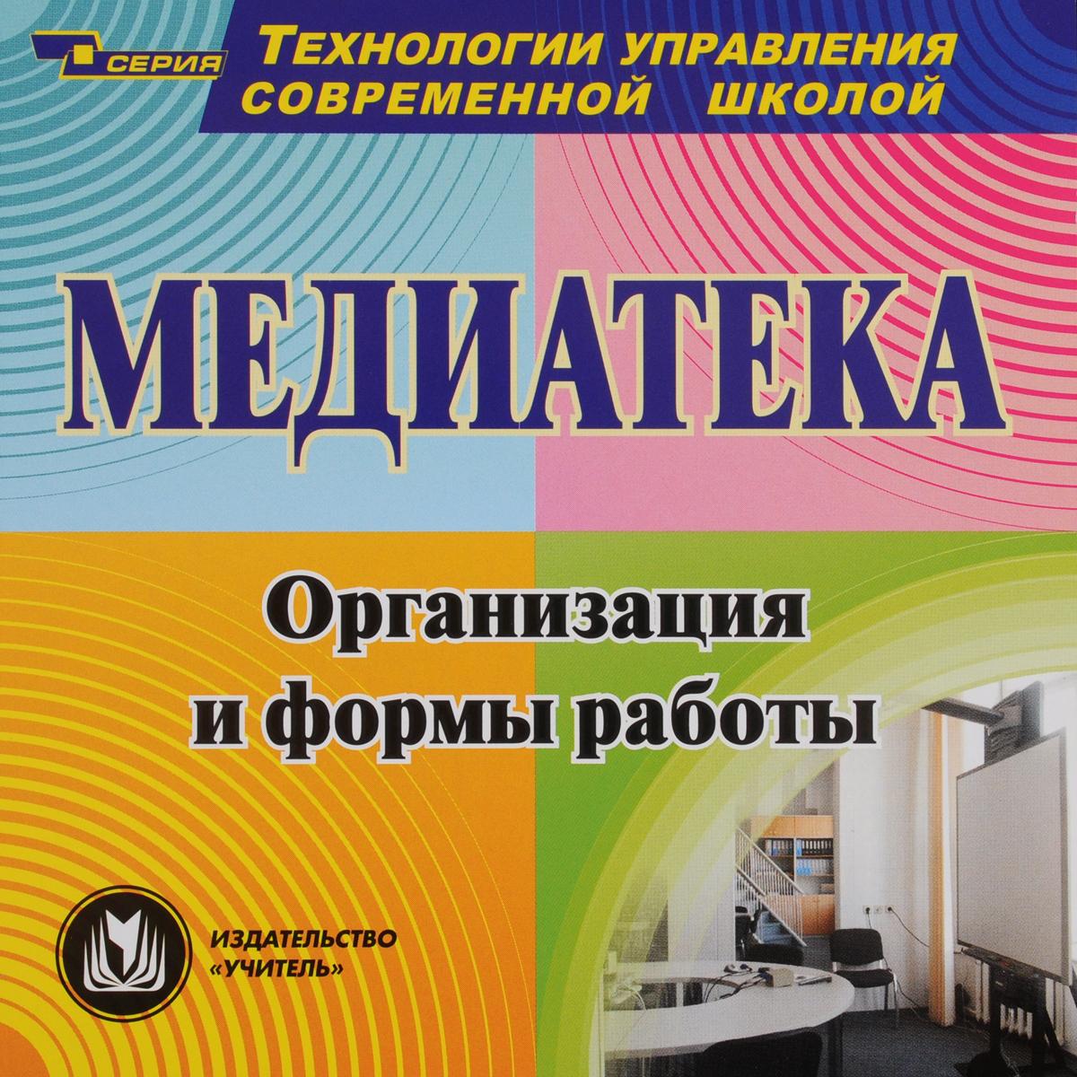 Медиатека. Организация и формы работы