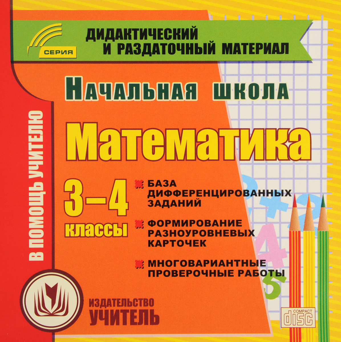 Начальная школа. Математика. 3-4 классы. Сборник дифференцированных заданий. Формирование разноуровневых карточек. Многовариантные проверочные работы