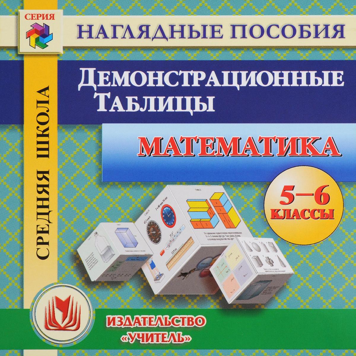Математика. Демонстрационные таблицы. 5-6 классы
