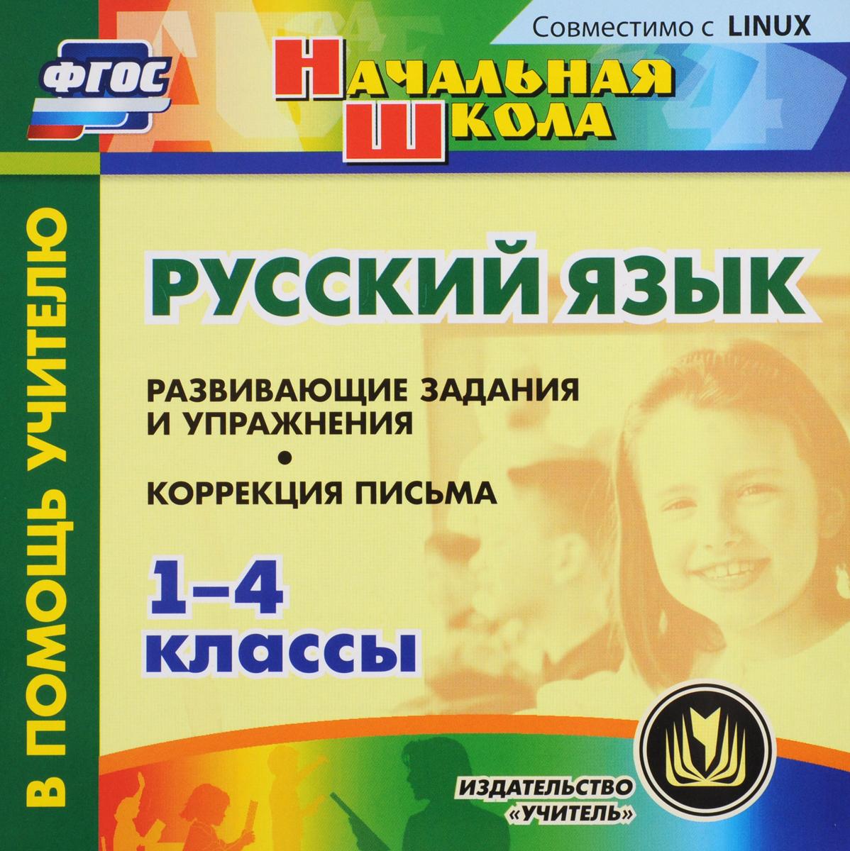 Русский язык. 1-4 классы. Развивающие задания и упражнения. Коррекция письма