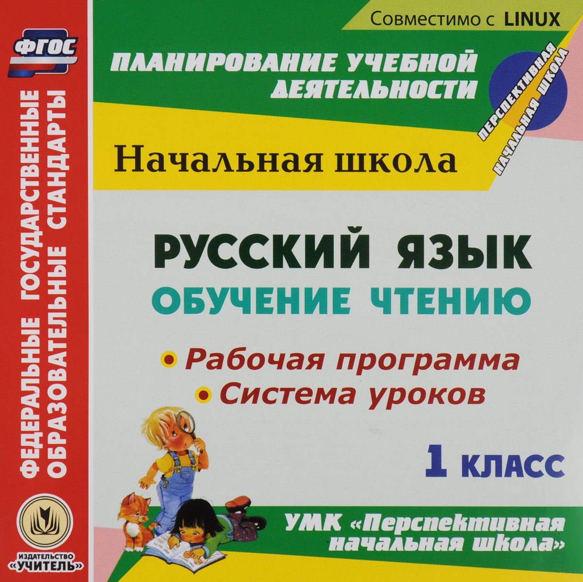 Русский язык. Обучение чтению. 1 класс. Рабочая программа и система уроков по УМК