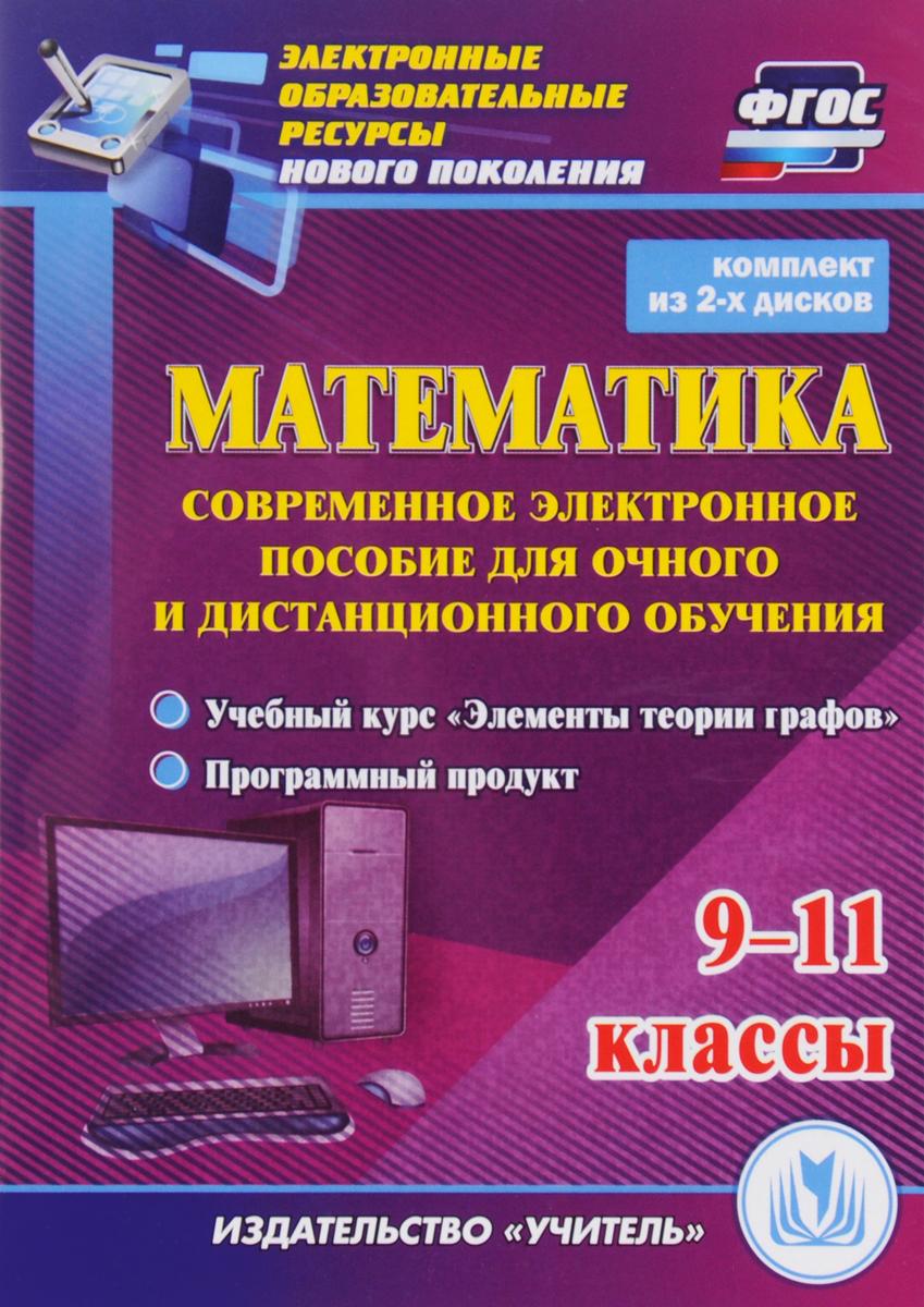 Математика. Современное электронное пособие для очного и дистанционного обучения. Учебный курс