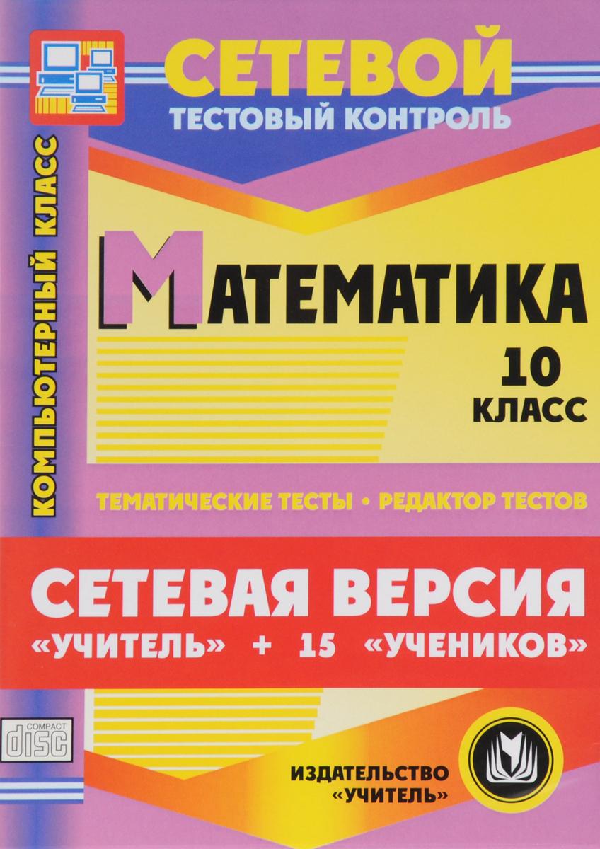 Математика. 10 класс. Сетевая версия