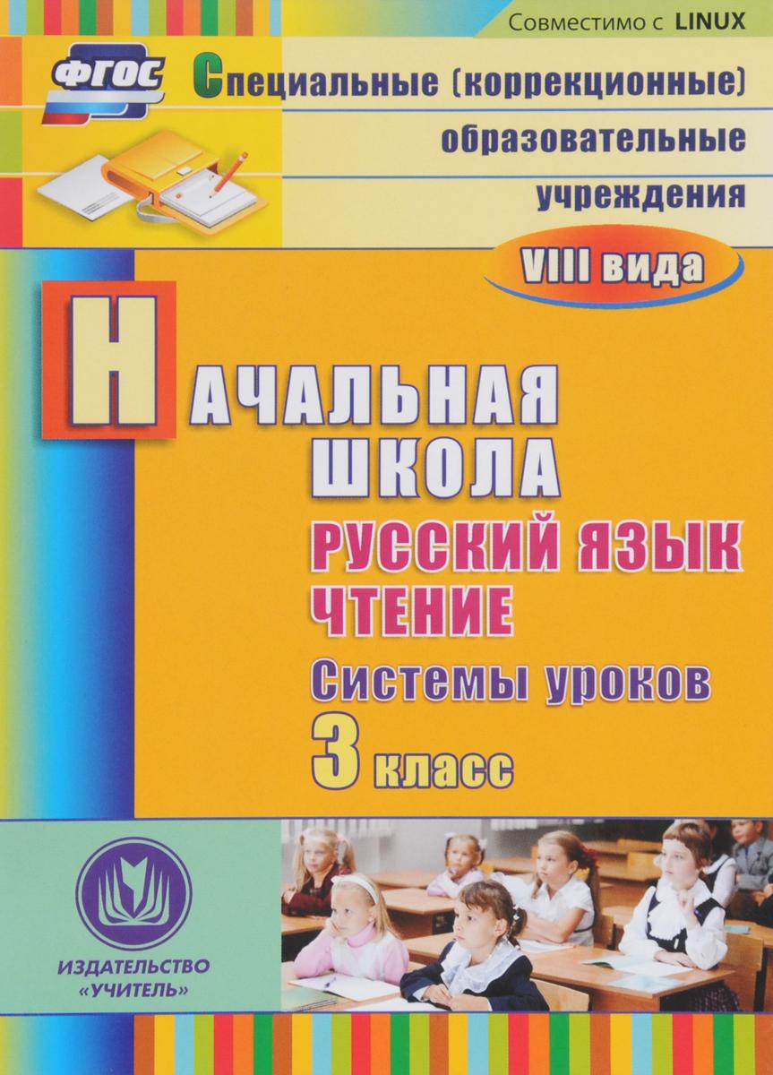 Русский язык. Чтение. 3 класс. Системы уроков