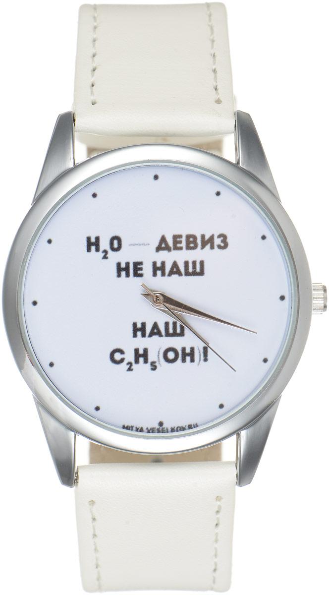 Часы наручные Mitya Veselkov Девиз, цвет: белый. MV.White-55BM8434-58AEОригинальные часы Mitya Veselkov Девизпонравятся вам с первого взгляда. Корпус часов выполнен из стали, и дополнен задней крышкой. В центре корпуса располагаются круглые кварцевые часы с тремя стрелками. Циферблат оформлен оригинальной надписью.Часы оснащены кожаным ремешком, который фиксируется с помощью пряжки. Часы упакованы в фирменную упаковку в виде стакана. Такие часы станут отличным подарком человеку, любящему качественные и оригинальные вещи.