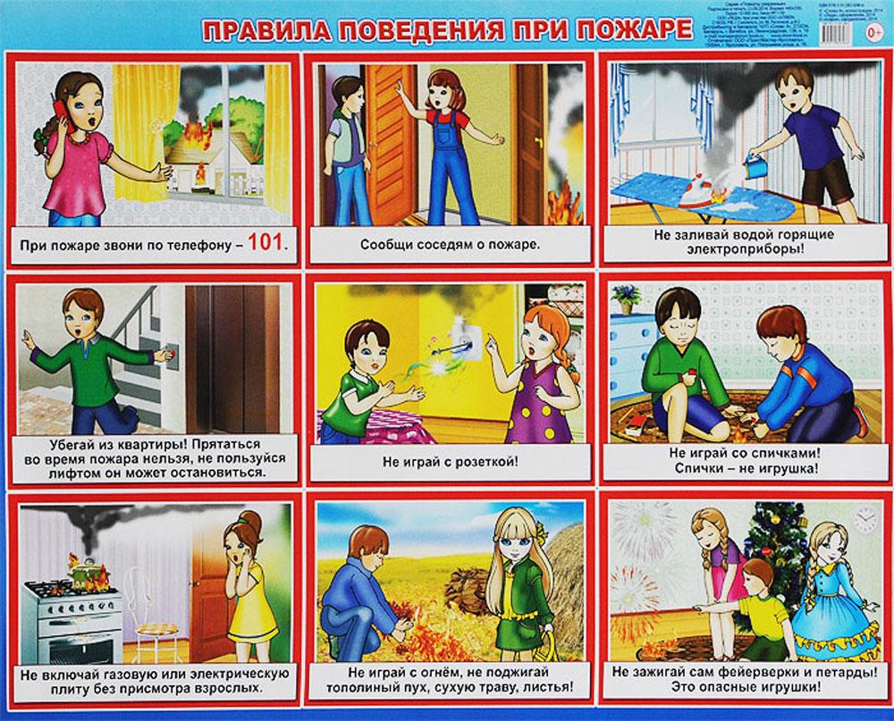 Алфея Обучающий плакат Правила поведения при пожаре