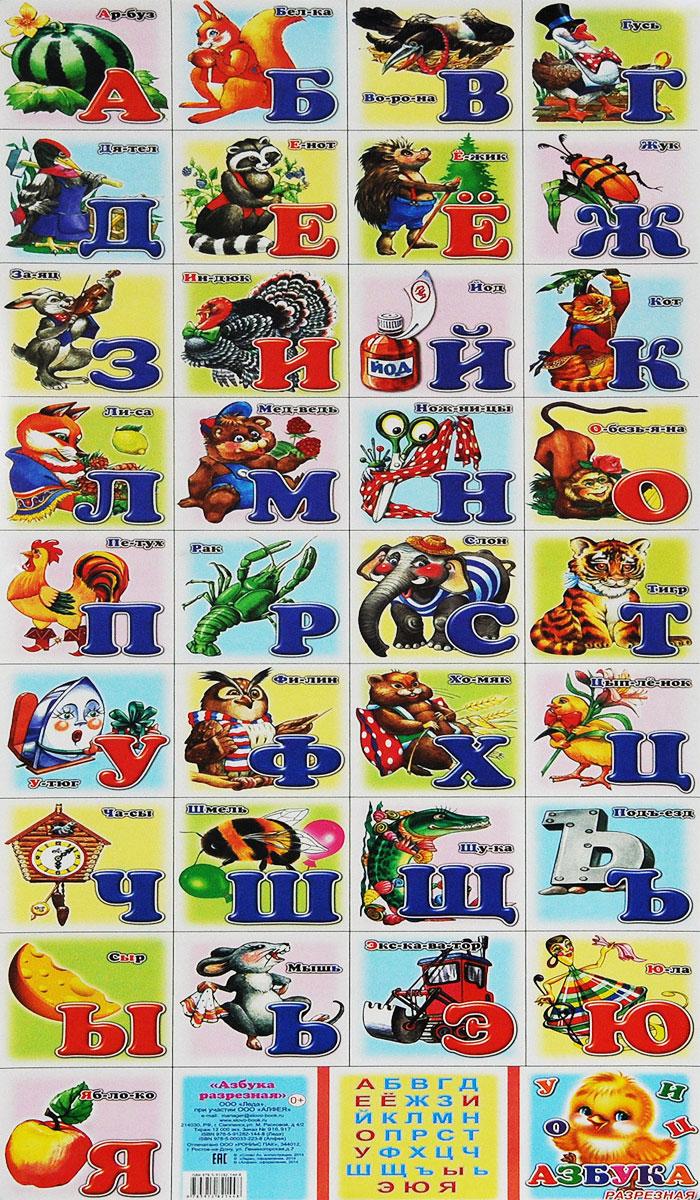 Алфея Обучающий плакат Азбука разрезная знаток обучающий плакат азбука детской безопасности