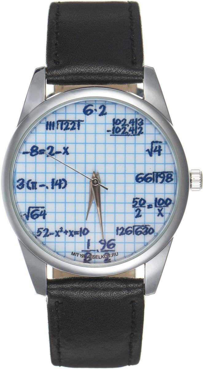 Часы наручные Mitya Veselkov Формулы, цвет: черный, белый, синий. MV-073BM8434-58AEОригинальные часы Mitya Veselkov Формулыпонравятся вам с первого взгляда. Корпус часов выполнен из стали, и дополнен задней крышкой. В центре корпуса располагаются круглые кварцевые часы с тремя стрелками. Циферблат оформлен оригинальным принтом в тетрадную клетку. Цифры выполнены в виде формул и примеров Часы оснащены кожаным ремешком, который фиксируется с помощью пряжки. Часы упакованы в фирменную упаковку в виде стакана. Такие часы станут отличным подарком человеку, любящему качественные и оригинальные вещи.