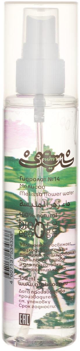 Зейтун Гидролат Мелисса, 150 млAC-1121RDЦветочная вода мелиссы помогает в заживлении трещинок, ранок, синяков, отеков. Защищает от разрушительного воздействия солнца. Разглаживает морщины, повышает тонус кожи, укрепляет тургор. Для достижения антицеллюлитного эффекта рекомендуем чередовать с гидролатом сосны. Гидролат мелиссы обладает прекрасным мятным ароматом, но с несколько более сладкими, медовыми нотками. Этот аромат помогает организму быстро восстановиться, снимает нервозность, но без излишнего седативного эффекта, поэтому хорошо подойдет для использования в период экзаменов или иных напряженных ситуаций.Воду мелиссы вы можете использовать разными способами: • в качестве тоника для кожи лица и тела, • добавлять в воду, когда принимаете ванну, • применять как ополаскиватель после мытья головы или распылять в течение дня на волосы для придания им нежного аромата, • наносить перед применением крема или косметического масла, ради подготовки кожи и усиления воздействия средства, • использовать для тонизации кожи после скраба или пилинга, • разводить сухие глиняные маски, улучшая их эффект и придавая коже цветочный запах.Цветочная вода мелиссы полностью натуральна, поэтому чувствительна к свету, высоким температурам и микроорганизмам, и храниться она может не более 12 месяцев, причём мы настоятельно рекомендуем держать её в холодильнике. В случае аллергической реакции (жжение, покраснение) следует использовать менее концентрированный раствор (разбавить водой в пропорции 1:3-1:4).