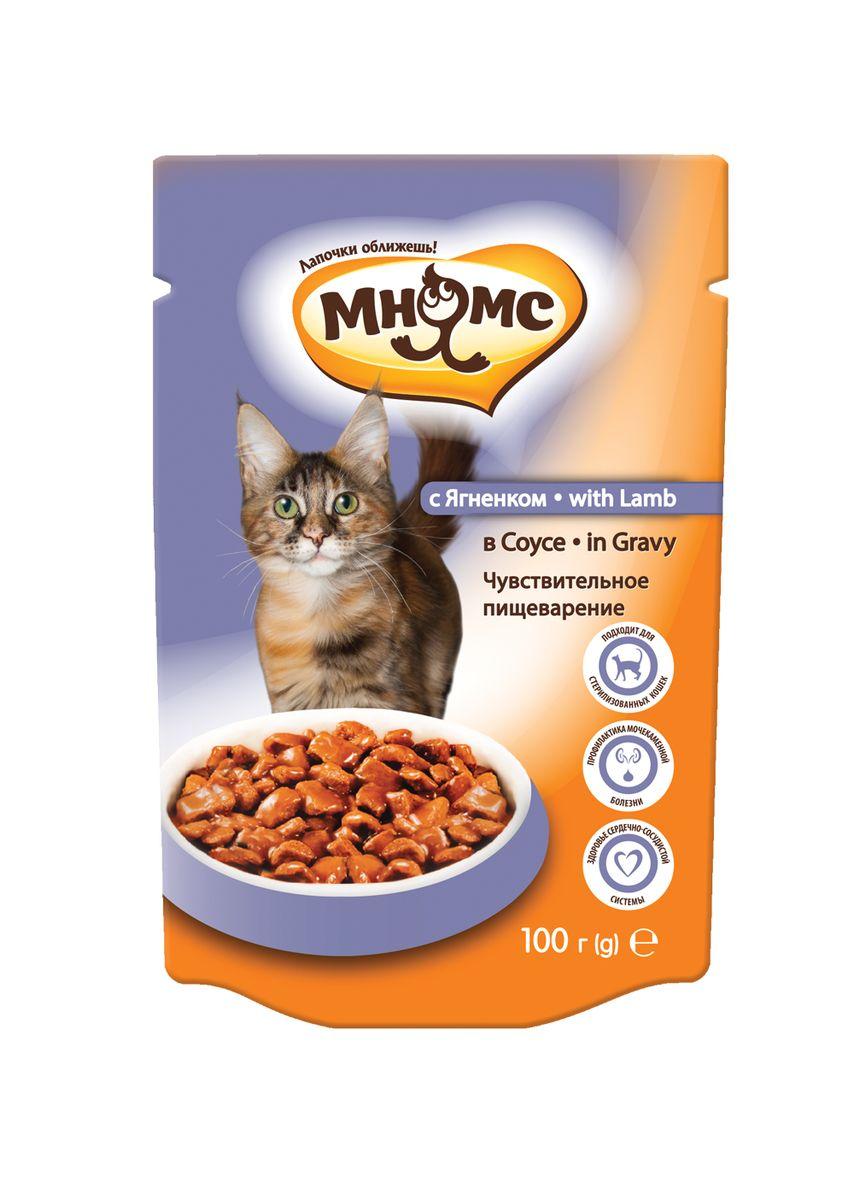 Консервы для взрослых кошек Мнямс Чувствительное пищеварение, в соусе, с ягненком, 100 г0120710Полноценное и сбалансированное питание с ягненком без добавления искусственных красителей и консервантов для взрослых кошек с чувствительным пищеварением. Подходит для стерилизованных животных.Мясо ягнёнка является источником ценного белка и легко усваивается. Пульпа сахарной свёклы поддерживает оптимальное пищеварение, укрепляет здоровье ЖКТ и повышает иммунитет. Анализ: сырой белок 8,0%, сырые масла и жиры 5,0%, сырая зола 2,50%, сырая клетчатка 1,0%, влажность 80,0%.Состав: мясо и производные животного происхождения ( >24% курица и птица, >4% ягнёнок, >3% свинина), масла и жиры (из которых 0,2% рыбий жир), производные растительного происхождения (из которых 0,6% пульпа сахарной свеклы), минералы, сахара. Добавки: Пищевые добавки/кг: витамин D 250 МЕ;витамин Е (альфа-токоферол) 80 мг; цинк (сульфат цинка моногидрат) 7 мг; марганец (сульфат марганца моногидрат) 1,5 мгиндивидуальная непереносимостьРекомендации по кормлению: для кошек весом 4 кг с нормальной активностью давать примерно 3 пакетика в день. Переход на новое питание должен происходить плавно, в течение 4-х дней. Ваша кошка может съедать больше или меньше рекомендованных количеств корма в день, в зависимости от её возраста, темперамента и активности. У животного всегда должен быть доступ к чистой питьевой воде.