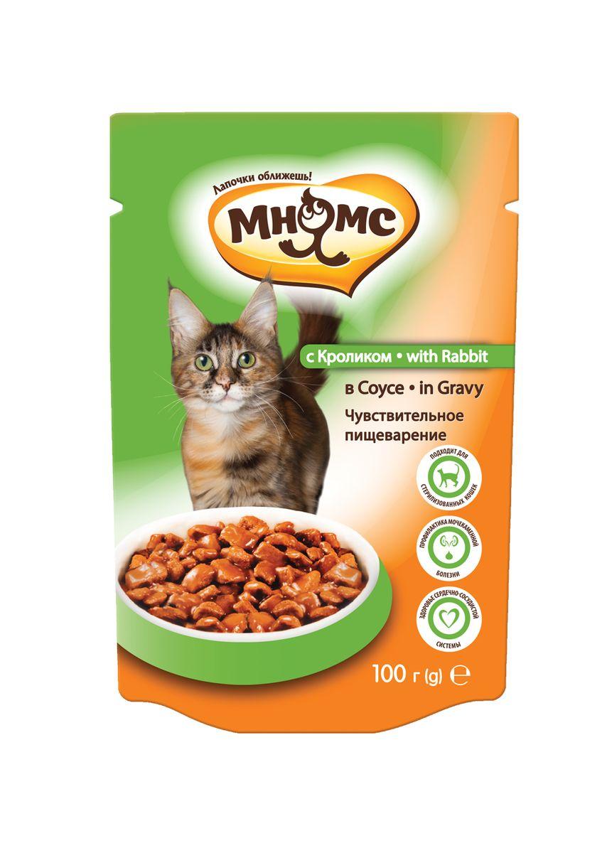 Консервы для взрослых кошек Мнямс Чувствительное пищеварение, в соусе, с кроликом, 100 г0120710Полноценное и сбалансированное питание с кроликом без добавления искусственных красителей и консервантов для взрослых кошек с чувствительным пищеварением. Подходит для стерилизованных животных.Мясо кролика является источником ценного белка и легко усваивается. Пульпа сахарной свёклы поддерживает оптимальное пищеварение, укрепляет здоровье ЖКТ и повышает иммунитет.Анализ: сырой белок 8,0%, сырые масла и жиры 5,0%, сырая зола 2,50%, сырая клетчатка 1,0%, влажность 80,0%.Состав: мясо и производные животного происхождения (>24% курица и птица, > 4% кролик, >3% свинина), масла и жиры (из которых 0,2% рыбий жир), производные растительного происхождения (из которых 0,6% пульпа сахарной свеклы), минералы, сахара.Добавки:Пищевые добавки/кг: витамин D 250 МЕ; витамин Е (альфа-токоферол) 80 мг; цинк (сульфат цинка моногидрат) 7 мг; марганец (сульфат марганца моногидрат) 1,5 мг.индивидуальная непереносимостьРекомендации по кормлению: для кошек весом 4 кг с нормальной активностью давать примерно 3 пакетика в день. Переход на новое питание должен происходить плавно, в течение 4-х дней. Ваша кошка может съедать больше или меньше рекомендованных количеств корма в день, в зависимости от её возраста, темперамента и активности. У животного всегда должен быть доступ к чистой питьевой воде.