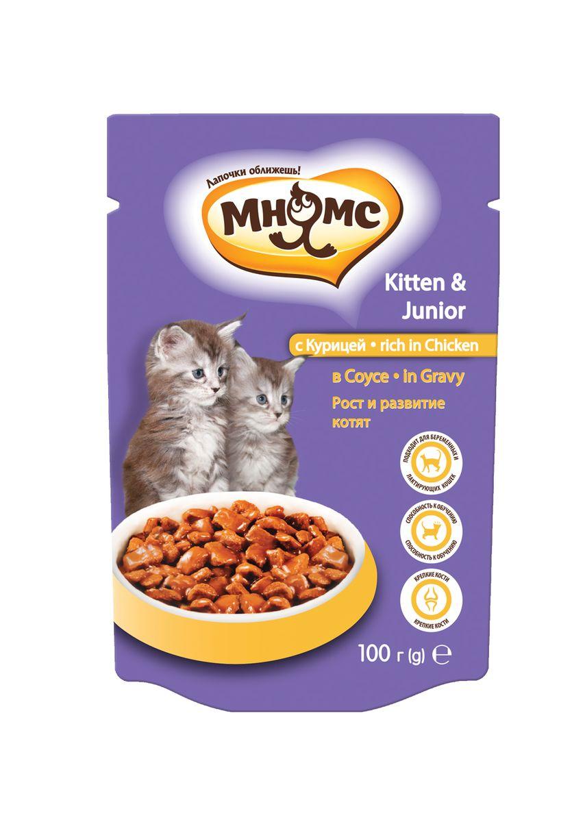 Консервы для котят Мнямс Рост и развитие, в соусе, с курицей, 100 г0120710Полноценное и сбалансированное питание на основе курицы без добавления искусственных красителей и консервантов для котят с 4-х недель. Идеально подходит для беременных и лактирующих кошек.Повышенное содержание высококачественного белка для правильного роста и развития котёнка. Содержит важнейшие антиоксиданты, в том числе витамин Е, для поддержания имунной системы. Анализ: сырой белок 9,0%, сырые масла и жиры 5,0%, сырая зола 2,50%, сырая клетчатка 1,0%, влажность 80,0%.Состав: мясо и производные животного происхождения (>25% курица и птица, >6% свинина), масла и жиры (из которых 0,2% рыбий жир), производные растительного происхождения (из которых 0,6% пульпа сахарной свеклы), минералы, сахара.Добавки: Пищевые добавки/кг: витамин D 250 МЕ; витамин Е (альфа-токоферол) 80 мг; цинк (сульфат цинка моногидрат) 7 мг; марганец (сульфат марганца моногидрат) 1,5 мг.индивидуальная непереносимостьРекомендации по кормлению: до 20 недель: без ограничений; от 20 до 40 недель: приблизительно 1,5 пакетик на кг. веса животного в день; старше 40 недель: приблизительно 1 пакетик на кг. веса животного в день. Переход на новое питание должен происходить плавно, в течение 4-х дней. Ваша кошка может съедать больше или меньше рекомендованных количеств корма в день, в зависимости от её возраста, темперамента и активности. У животного всегда должен быть доступ к чистой питьевой воде.